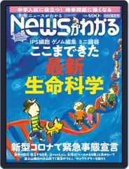 月刊ニュースがわかる Magazine (Digital) Subscription May 17th, 2020 Issue