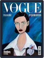 Vogue Russia Magazine (Digital) Subscription June 1st, 2020 Issue