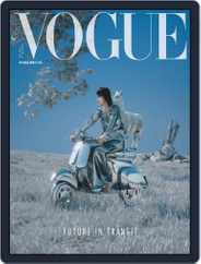 Vogue Taiwan Magazine (Digital) Subscription May 5th, 2020 Issue