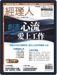 Manager Today 經理人 Magazine (Digital) Subscription June 1st, 2020 Issue