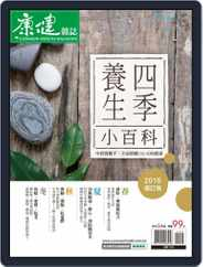 Common Health Special Issue 康健主題專刊 Magazine (Digital) Subscription March 30th, 2015 Issue