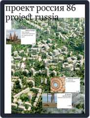 Проект Россия/project Russia Magazine (Digital) Subscription March 1st, 2018 Issue