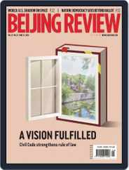 Beijing Review Magazine (Digital) Subscription June 11th, 2020 Issue