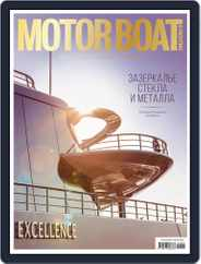 Motor Boat & Yachting Russia Magazine (Digital) Subscription May 1st, 2020 Issue