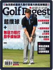 Golf Digest Taiwan 高爾夫文摘 Magazine (Digital) Subscription March 4th, 2014 Issue