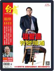 Golden Bridge Monthly 台商月刊 Magazine (Digital) Subscription May 4th, 2014 Issue