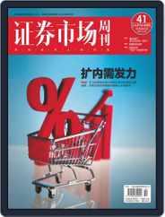 Capital Week 證券市場週刊 Magazine (Digital) Subscription May 29th, 2020 Issue