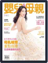 Baby & Mother 嬰兒與母親 Magazine (Digital) Subscription May 7th, 2020 Issue