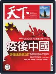 Commonwealth Magazine 天下雜誌 Magazine (Digital) Subscription June 3rd, 2020 Issue