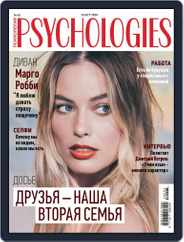 Psychologies Russia Magazine (Digital) Subscription March 1st, 2020 Issue