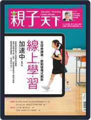 Common Wealth Parenting 親子天下 Magazine (Digital) Subscription May 6th, 2020 Issue