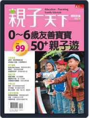 Common Wealth Parenting Special Issue 親子天下特刊 Magazine (Digital) Subscription December 21st, 2011 Issue