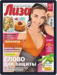 Лиза Magazine (Digital) Subscription June 6th, 2020 Issue
