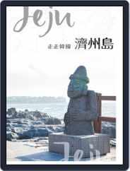GoGo XinTaiwan 欣台灣走走系列 Magazine (Digital) Subscription May 25th, 2020 Issue