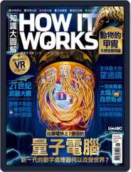 HOW IT WORKS 知識大圖解國際中文版 Magazine (Digital) Subscription May 29th, 2020 Issue