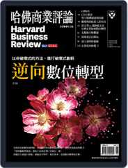 Harvard Business Review Complex Chinese Edition 哈佛商業評論 Magazine (Digital) Subscription June 1st, 2020 Issue