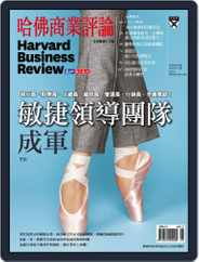 Harvard Business Review Complex Chinese Edition 哈佛商業評論 Magazine (Digital) Subscription May 1st, 2020 Issue