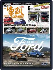Carnews Magazine 一手車訊 Magazine (Digital) Subscription June 2nd, 2020 Issue