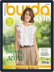 Бурда Magazine (Digital) Subscription June 1st, 2020 Issue