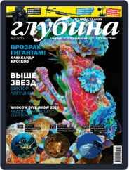 Предельная Глубина Magazine (Digital) Subscription March 1st, 2020 Issue