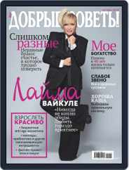 Добрые советы Magazine (Digital) Subscription October 1st, 2018 Issue