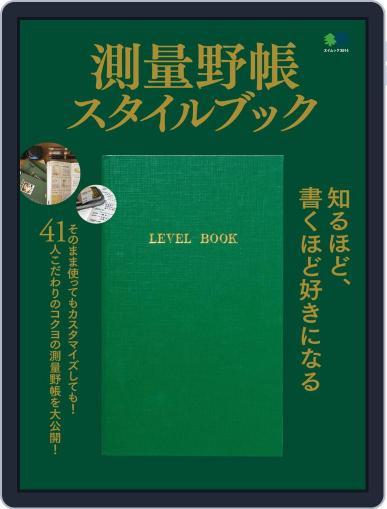 測量野帳スタイルブック January 21st, 2017 Digital Back Issue Cover