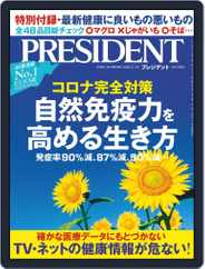 PRESIDENT プレジデント Magazine (Digital) Subscription June 5th, 2020 Issue