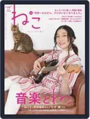 ねこ   Neko (Digital) Subscription