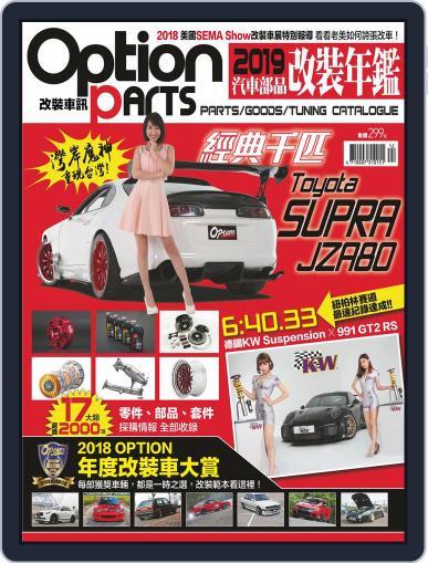 Option Tuning Magazine 改裝車訊 Digital Back Issue Cover