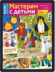 Мое любимое хобби Magazine (Digital) Subscription January 1st, 2019 Issue