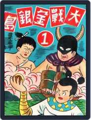 JhugeShiro series 7 諸葛四郎 大戰金銀島 Magazine (Digital) Subscription October 31st, 2017 Issue