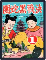 JhugeShiro series 2 諸葛四郎 決戰黑蛇團 Magazine (Digital) Subscription October 31st, 2017 Issue
