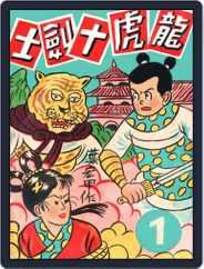 JhugeShiro series 6 諸葛四郎 戰龍虎十劍士 Magazine (Digital) Subscription October 31st, 2017 Issue