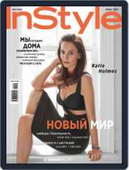 InStyle Russia Magazine (Digital) Subscription June 1st, 2020 Issue