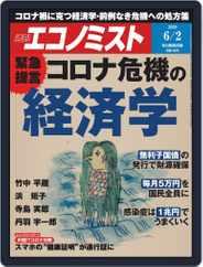 週刊エコノミスト Magazine (Digital) Subscription May 25th, 2020 Issue