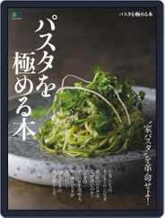 パスタを極める本 Magazine (Digital) Subscription February 28th, 2019 Issue