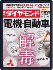 週刊ダイヤモンド Magazine (Digital) Subscription May 25th, 2020 Issue
