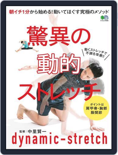 驚異の動的ストレッチ April 26th, 2019 Digital Back Issue Cover