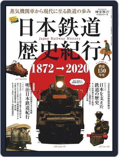 時空旅人 別冊 jikuutabibito別冊 March 2nd, 2020 Digital Back Issue Cover