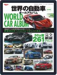 世界の自動車オールアルバム WORLD CAR ALBUM Magazine (Digital) Subscription May 10th, 2019 Issue