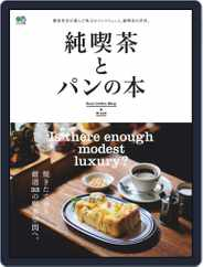 純喫茶とパンの本 Magazine (Digital) Subscription July 2nd, 2019 Issue