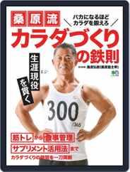 桑原流 カラダづくりの鉄則 Magazine (Digital) Subscription July 25th, 2019 Issue