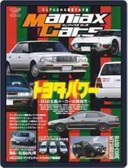 Maniax Cars マニアックスカーズ (Digital) Subscription March 3rd, 2020 Issue