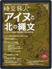 時空旅人 Jikuutabibito (Digital) Subscription May 26th, 2020 Issue