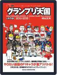 グランプリ天国 (Digital) Subscription October 18th, 2019 Issue
