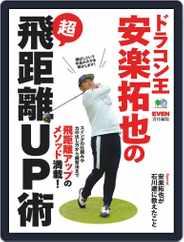 ドラコン王・安楽拓也の超飛距離UP術 Magazine (Digital) Subscription November 29th, 2019 Issue