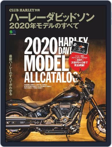 ハーレーダビッドソン2020年モデルのすべて November 29th, 2019 Digital Back Issue Cover