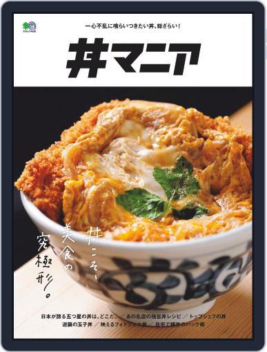 丼マニア December 27th, 2019 Digital Back Issue Cover