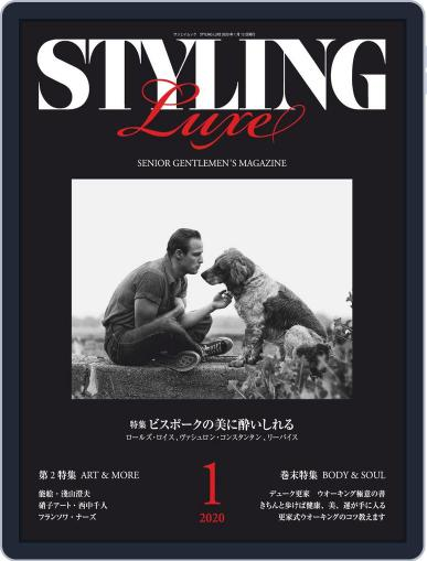 STYLING LUXE スタイリング リュクス December 27th, 2019 Digital Back Issue Cover