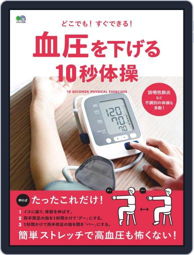 血圧を下げる10秒体操 January 1st, 2020 Digital Back Issue Cover